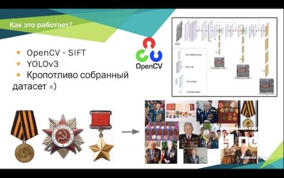 Фрагмент презентации с онлайн-хакатона. Фото: сайт youtube.com