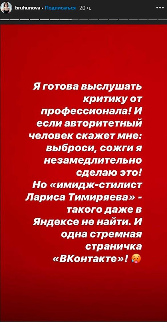 Скриншот instagram.com/bruhunova