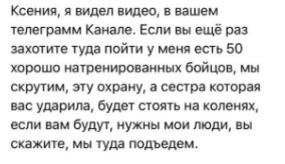 Предложение помощи, поступившее Ксении Собчак после избиения. Фото: кадр instagram.com/stories/xenia_sobchak/2341716547602698123/