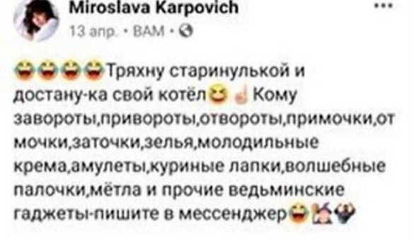 Скриншот facebook.com/miroslava.karpovich.509