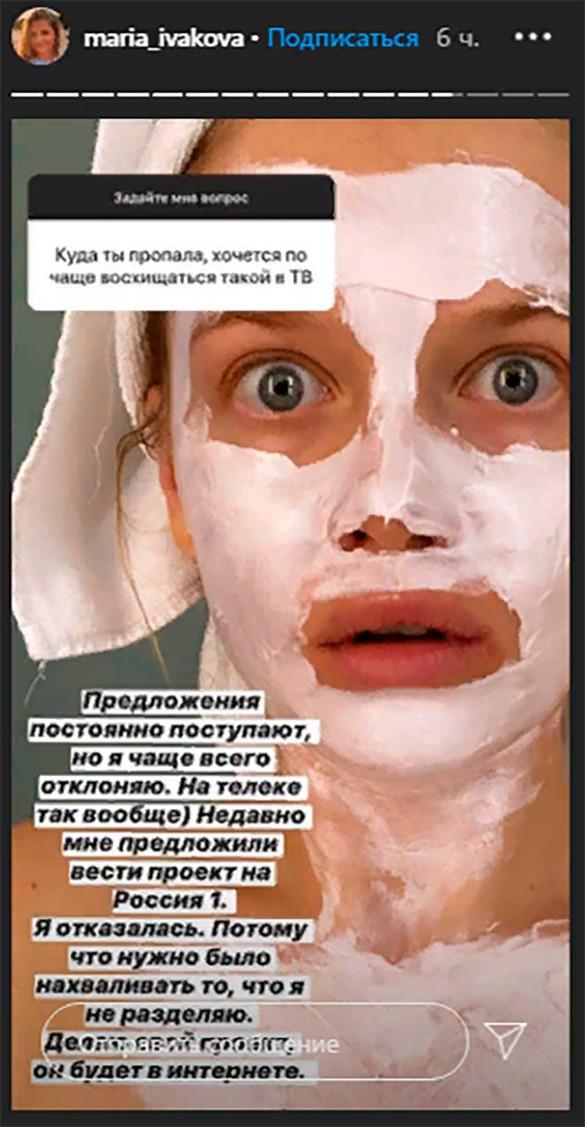 Скриншот instagram.com/stories/maria_ivakova