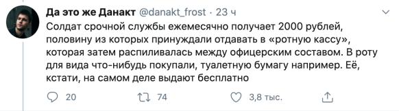 Скриншот: twitter.com/danakt_frost