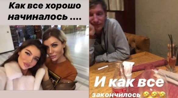 Павла Волю заподозрили в измене жене