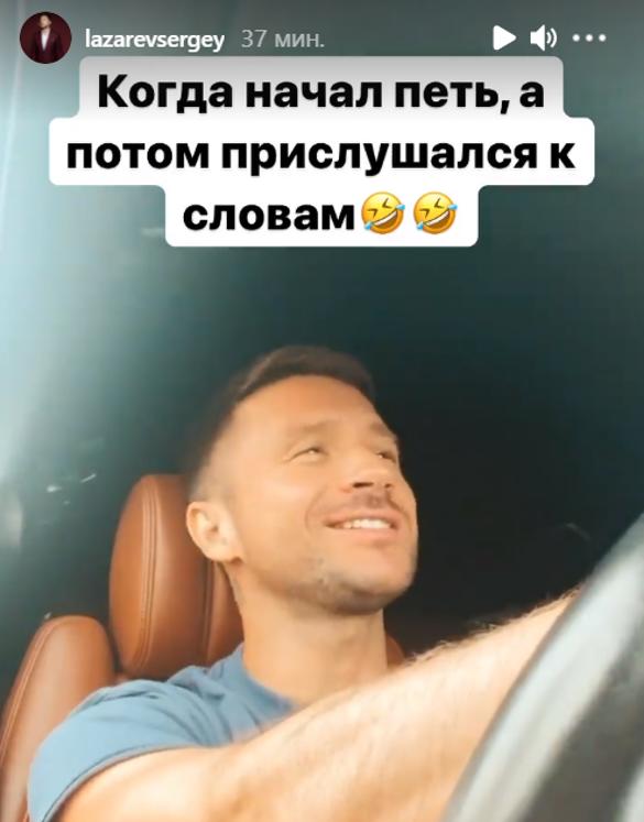 Скриншот публикации lazarevsergey в Instagram