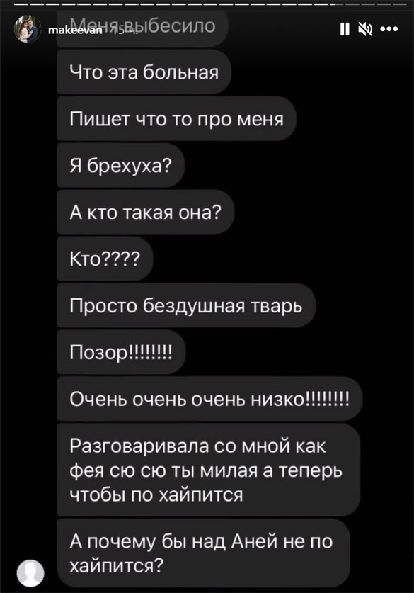 Фото: instagram.com/stories/makeevan