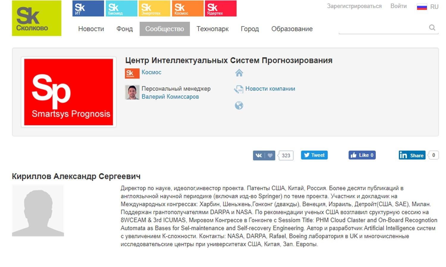 Скриншот sk.ru