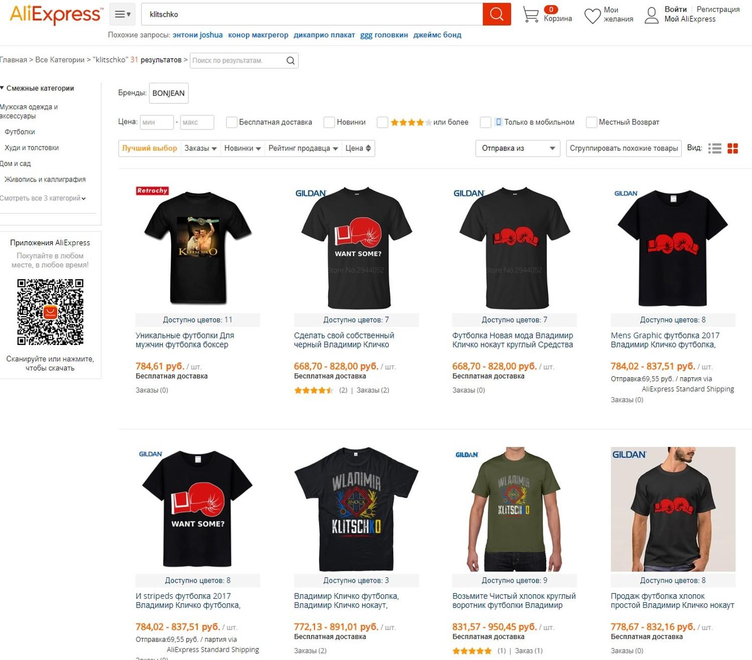 Скриншот aliexpress.com