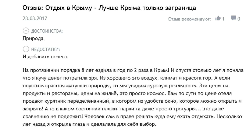 Скриншот otzovik.com