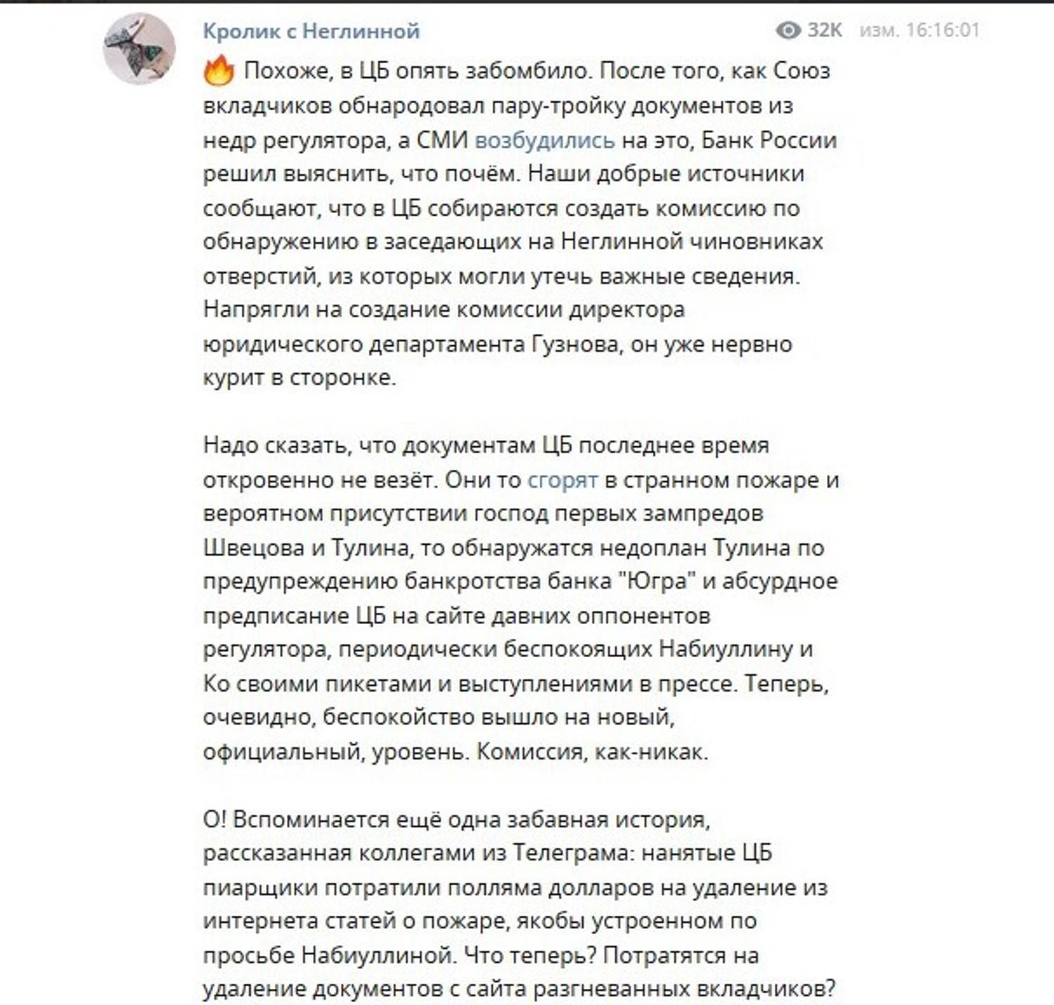 """Скриншот: Тelegram-канала """"Кролик с Неглинной"""""""