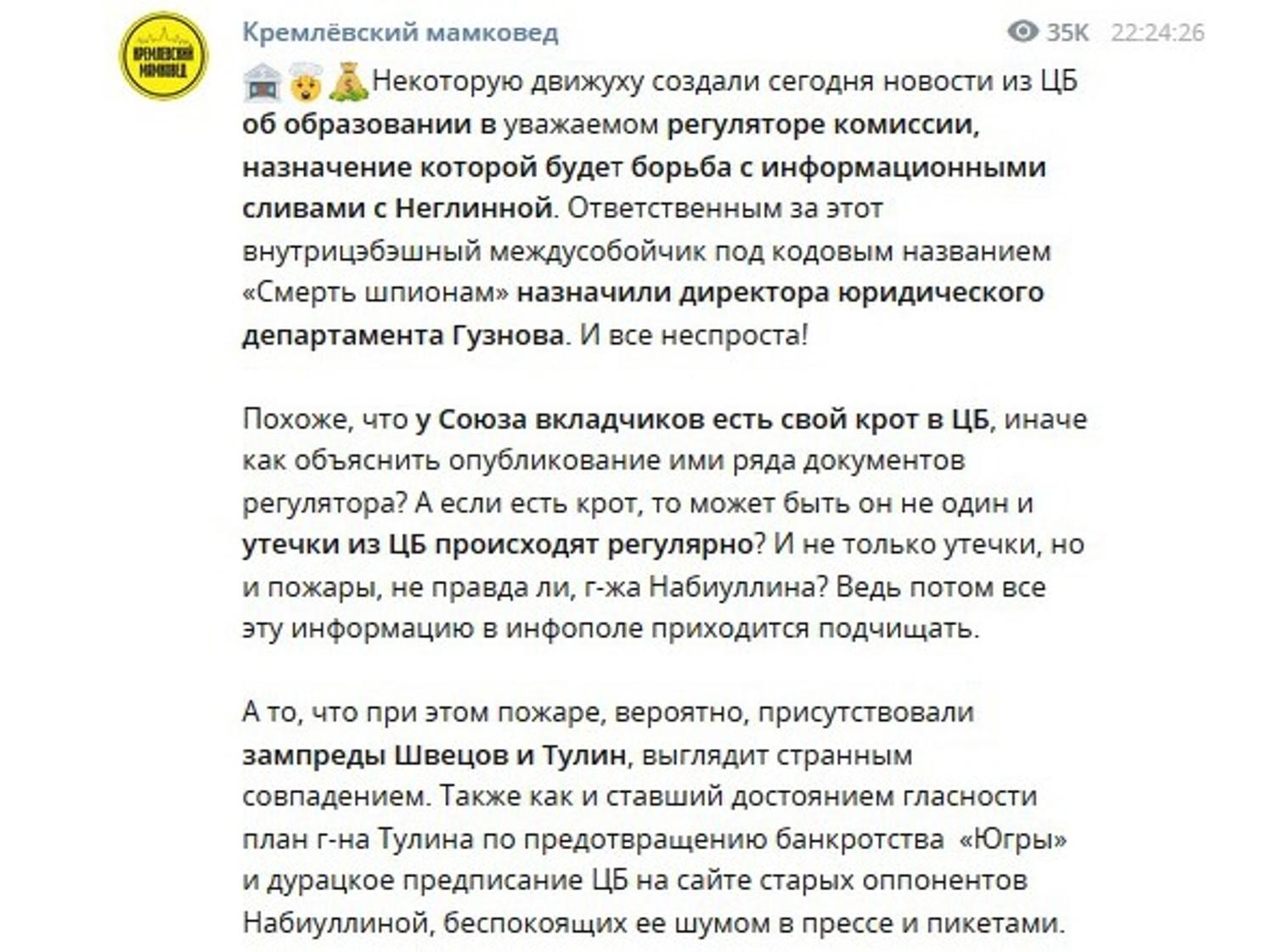 """Скриншот: Тelegram-канала """"Кремлевский мамковед"""""""