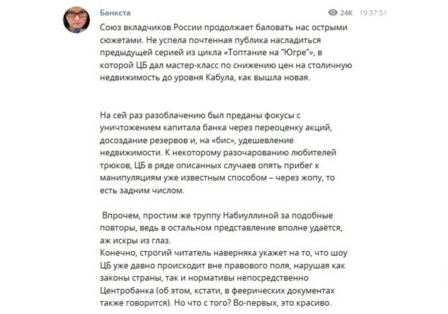 """Скриншот: Телеграм-канал """"Банкста"""""""