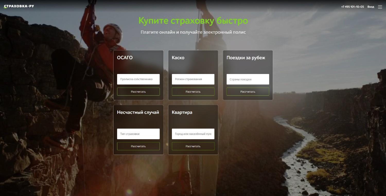 Скриншот strahovka.ru