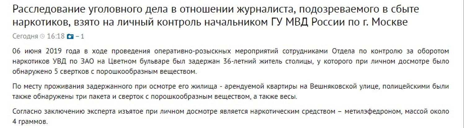Фото: 77.мвд.рф