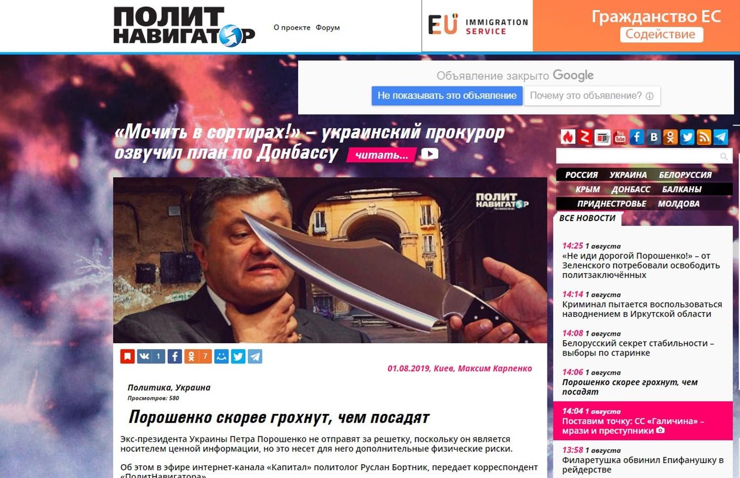 Скриншот с сайта Politnavigator