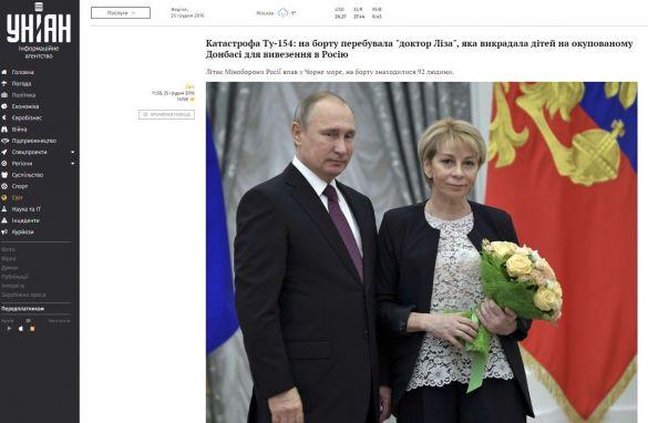 Фото: скриншот unian.ua