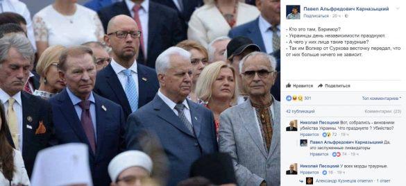Фото: facebook.com/karnazytsky