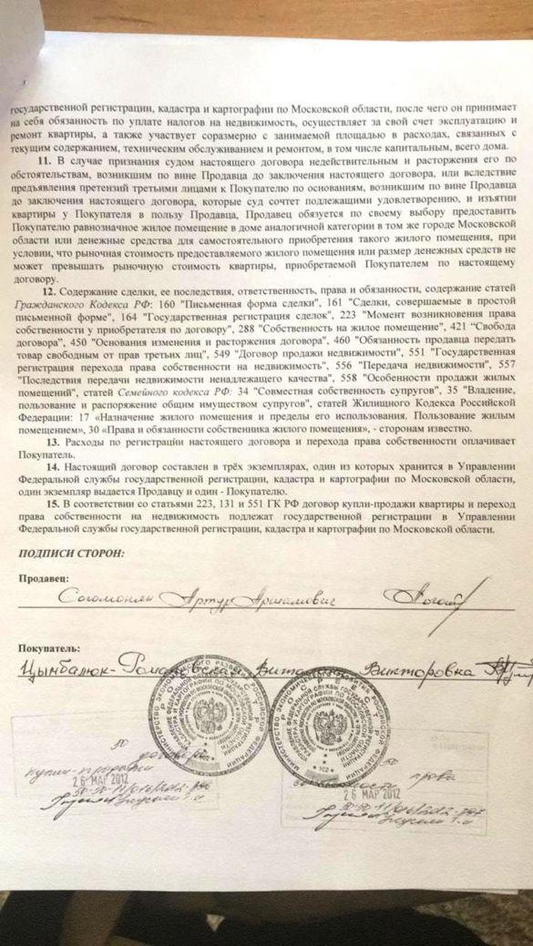 Тот самый договор купли-продажи. Фото: Dni.Ru