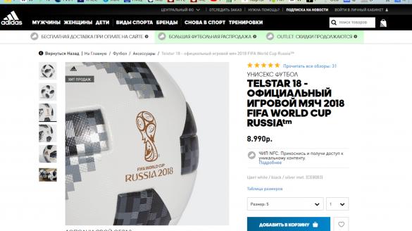 Скриншот: adidas.ru