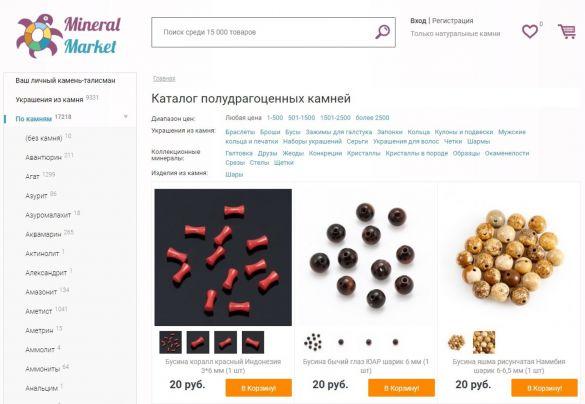 Скриншот mineralmarket.ru