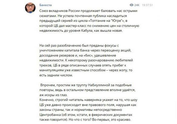 Скриншот: Телеграм-канал
