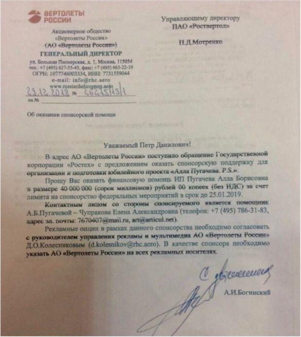 Пугачёвой выдают миллионы из бюджета на последний каприз