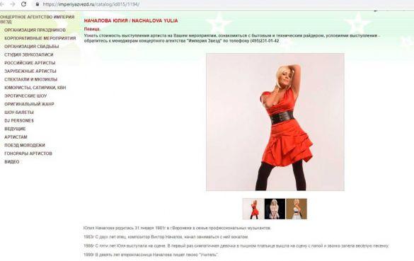 Скриншот imperiyazvezd.ru