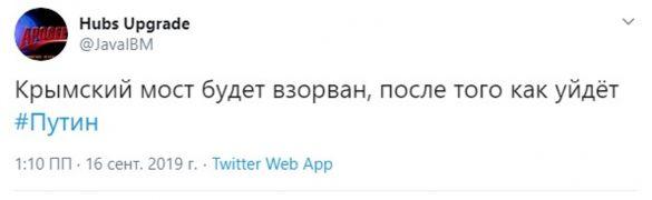 В Сети заявили о взрыве Крымского моста. фото: twitter.com/JavaIBM