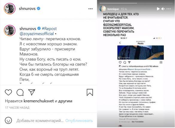 Скришот публикаций shnurovs и tonnique в Instagram
