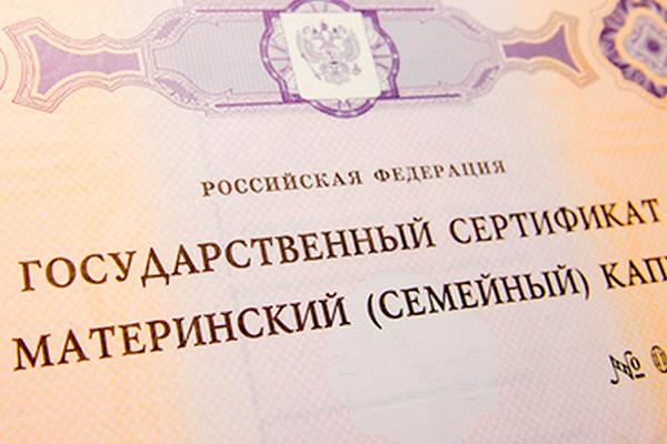 Маткапитал будет 1,5 млн рублей