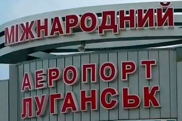 Аэропорт Луганска разбомбили