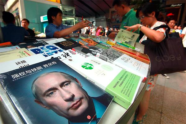 Китайцы восхищены Путиным