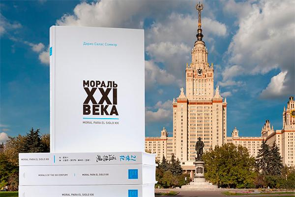 В Москве обсудили экономику знаний