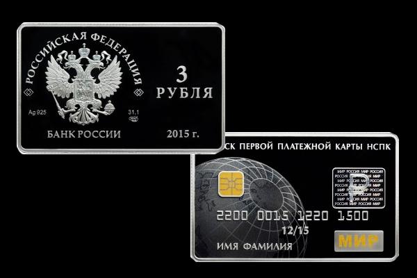 купить 3 рубля серебро зайка