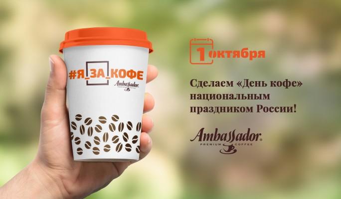 День кофе предложили сделать национальным праздником