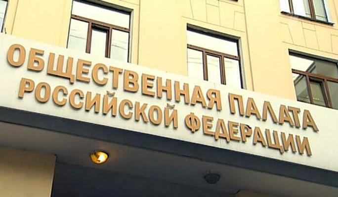 Сформирован шестой созыв Общественной палаты