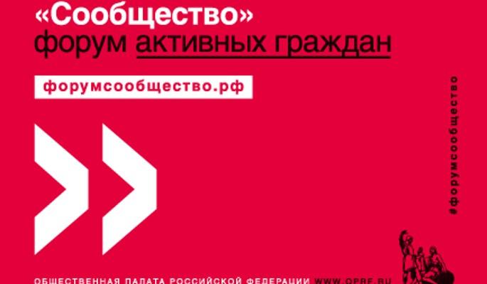 """""""Сообщество"""" наладило контакты социальных активистов с бизнесом"""