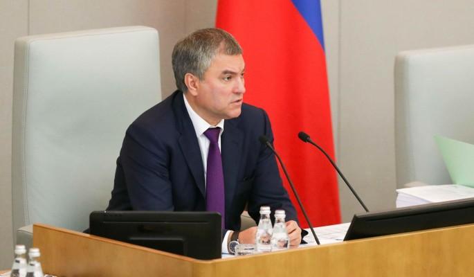 Володин поддержал законопроект об отказе депутатов от пенсионных надбавок