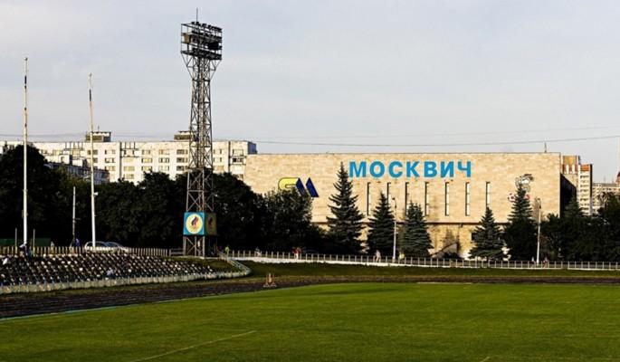 """Когда реконструируют стадион """"Москвич"""""""
