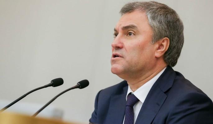 Володин дал хороший совет депутатам
