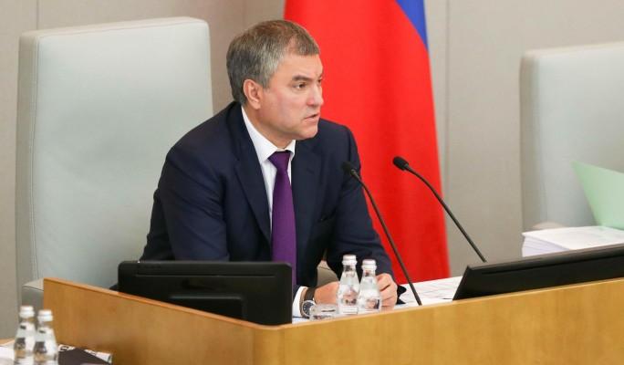 Володин: Дума завершает реализацию послания президента – 2018