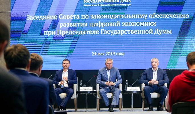 Дума проведет парламентские слушания по развитию цифровой экономики