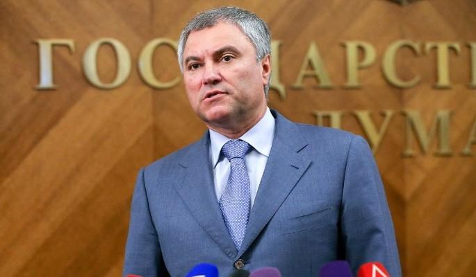 Володин: Власти Грузии не защитили российскую делегацию