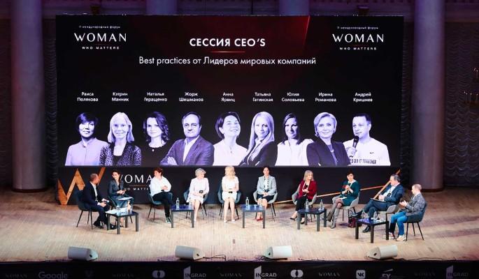 В Москве состоится главный женский бизнес-форум
