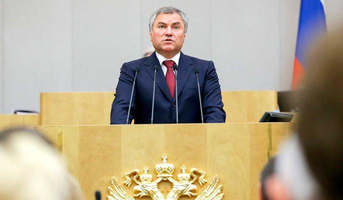 Володин назвал причину нынешнего состояния российских регионов