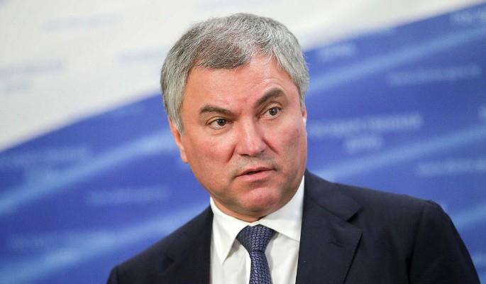 Володин: Поправки к Конституции укрепляют суверенитет России