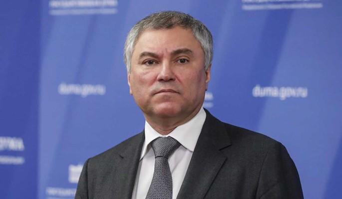 Володин поручил проверить международные договоры России на соответствие Конституции