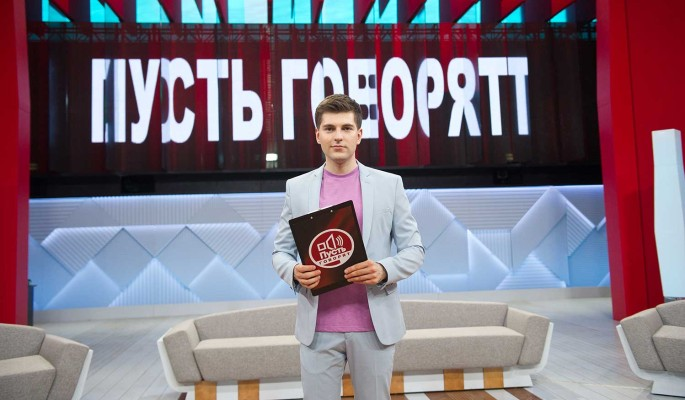 Выгнал из студии: ведущий Первого канала Дмитрий Борисов психанул на съемках