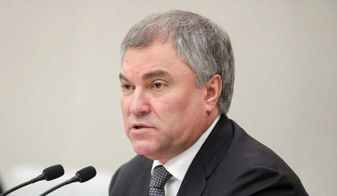 Володин осудил преследование посетивших Москву депутатов Рады