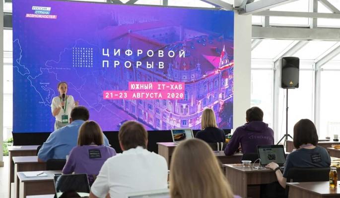 """Финал конкурса """"Цифровой прорыв"""" пройдет 27-29 ноября"""