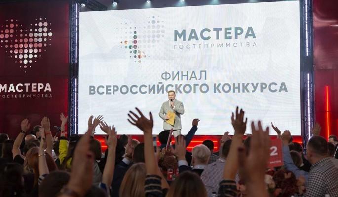 Организаторы продлили регистрацию на конкурс Мастера гостеприимства